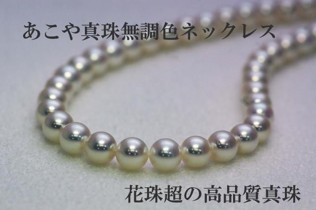 花珠を超える高品質>あこや真珠...